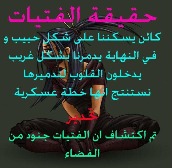 Fatayat site de rencontre